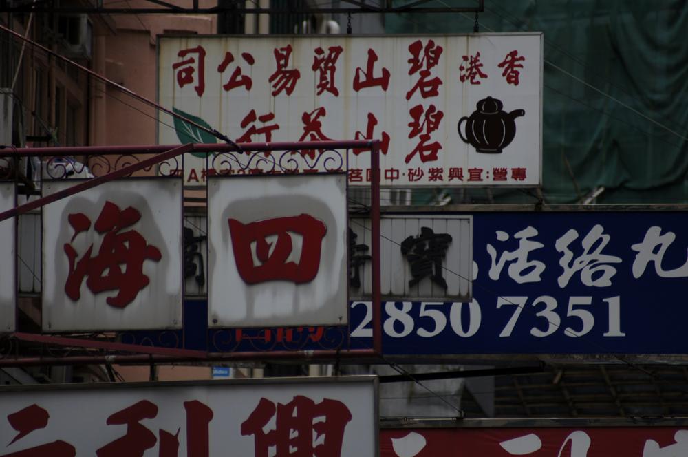 Sheung Wan District, Hong Kong